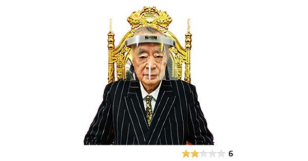 シールド フェイス ドクター 中松