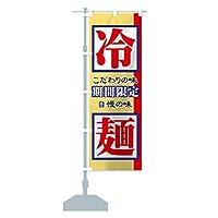 冷麺 のぼり旗 サイズ選べます(コンパクト45x150cm 左チチ)