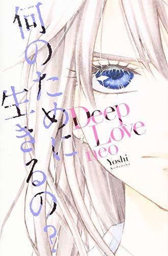 Deep Love neo (KCデラックス)