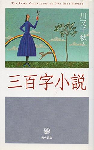 三百字小説 (ワンショット・ノベル)の詳細を見る