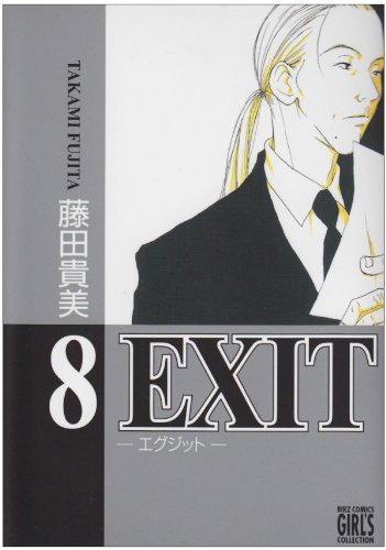 EXIT 8 (バーズコミックス ガールズコレクション)の詳細を見る