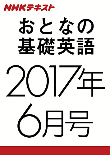 NHKテレビ おとなの基礎英語 2017年6月号 [雑誌] (NHKテキスト)