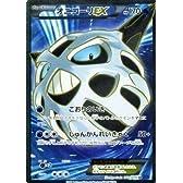 ポケモンカードXY オニゴーリEX(SR) 青い衝撃(PMXY8)/シングルカード