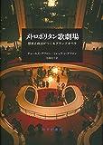 「メトロポリタン歌劇場――歴史と政治がつくるグランドオペラ」販売ページヘ