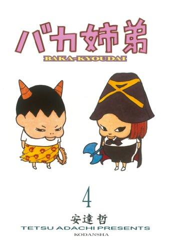 バカ姉弟(4) (ヤングマガジンコミックス)
