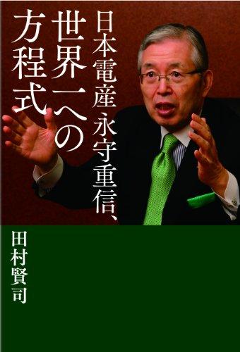 日本電産 永守重信、世界一への方程式の詳細を見る