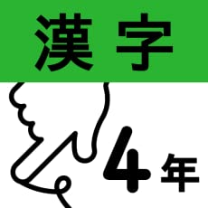 小学4年漢字:ゆびドリル