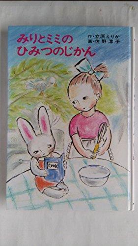みりとミミのひみつのじかん (あかね書房・復刊創作幼年童話)の詳細を見る