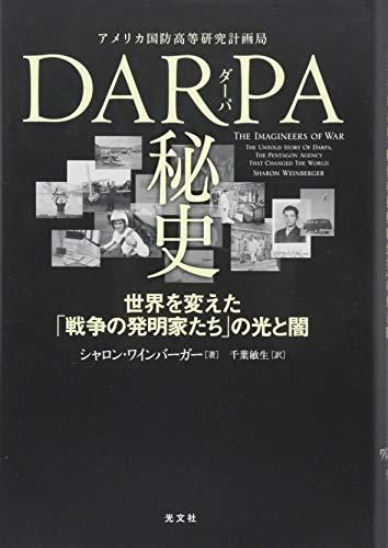 DARPA秘史 世界を変えた「戦争の発明家たち」の光と闇