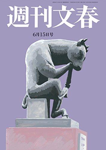 週刊文春 6月15日号[雑誌]