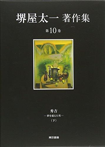 秀吉―夢を超えた男(下) (堺屋太一著作集 第10巻)の詳細を見る