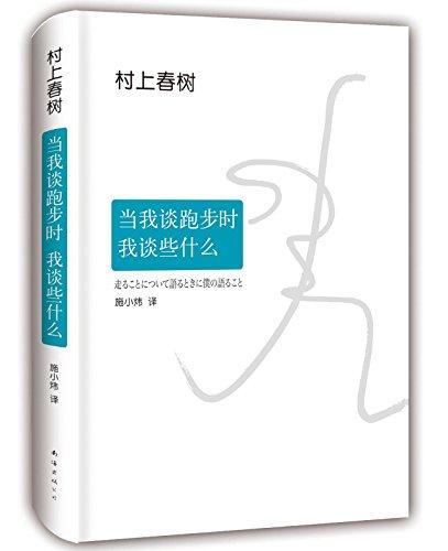 村上春树:当我谈跑步时,我谈些什么(2015版)...