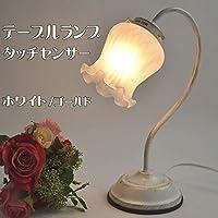 テーブルランプ タッチセンサー アンティークランプ リリー ホワイト 1灯 (卓上ランプ ホワイト