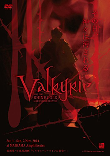 Valkyrie ~ Story from RHINE GOLD ~ [DVD]