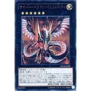 遊戯王 サイバー・ドラゴン・インフィニティ ウルトラレア CROS-JP090-UR