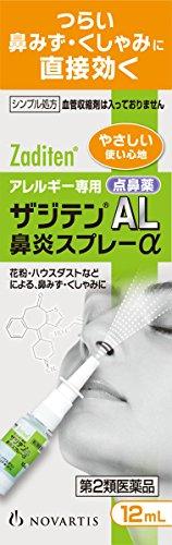 (医薬品画像)ザジテンAL鼻炎スプレーα