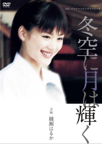 綾瀬はるか主演作品 P&Gパンテーンドラマスペシャル 冬空に月は輝く [DVD]