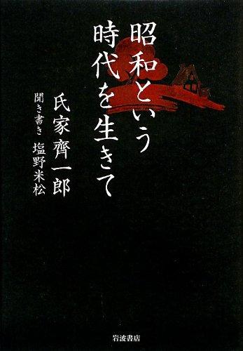 昭和という時代を生きて