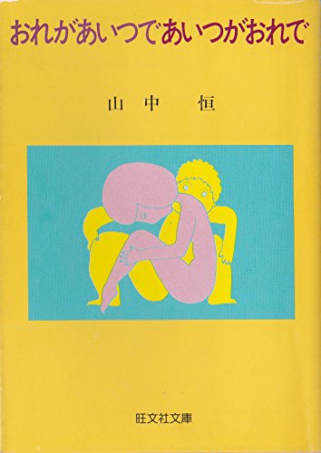 おれがあいつであいつがおれで (1982年) (旺文社文庫)