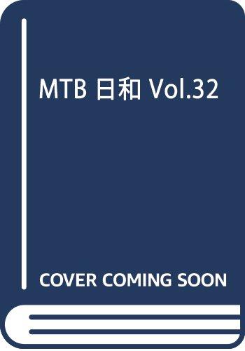 MTB日和 Vol.32 (タツミムック)