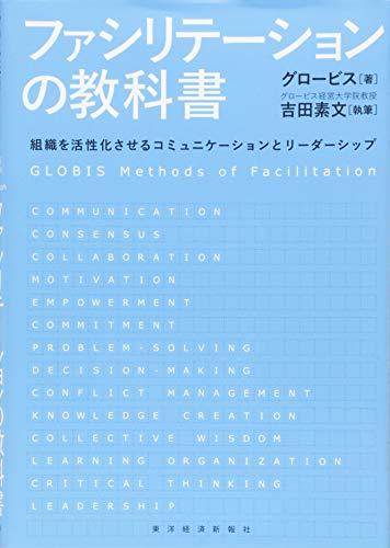 ファシリテーションの教科書: 組織を活性化させるコミュニケーションとリーダーシップの詳細を見る