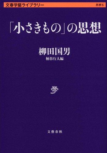 「小さきもの」の思想 (文春学藝ライブラリー)