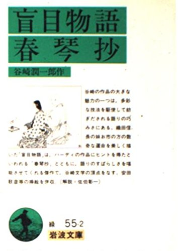春琴抄・盲目物語 (岩波文庫)の詳細を見る