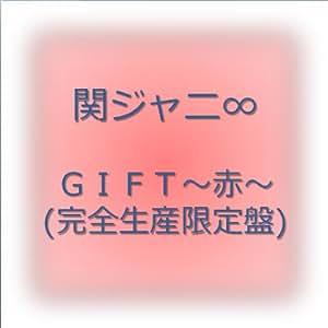 GIFT~赤~(完全生産限定盤)
