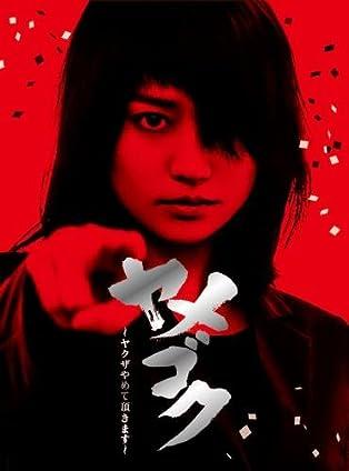「ヤメゴク~ヤクザやめて頂きます~」Blu-ray BOX