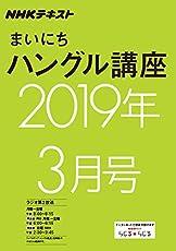 NHKラジオ まいにちハングル講座 2019年3月号 [雑誌] (NHKテキスト)