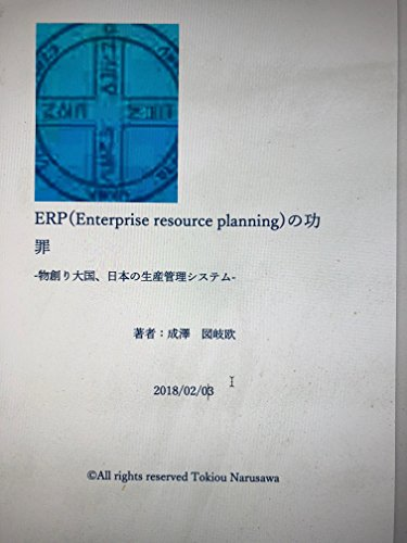 ERP(Enterprise resource planning)の功罪: 物創り大国、日本の生産管理システム