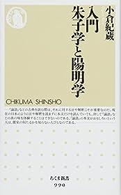 入門 朱子学と陽明学 (ちくま新書)
