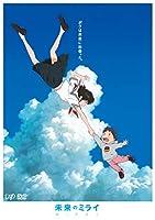 「未来のミライ」スタンダード・エディション [DVD]