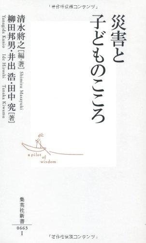 災害と子どものこころ (集英社新書)