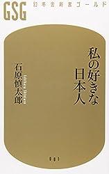 私の好きな日本人 (幻冬舎新書ゴールド)