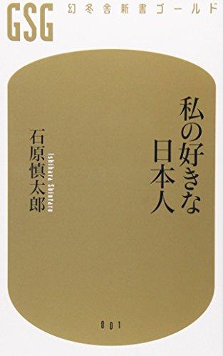 私の好きな日本人 (幻冬舎新書ゴールド)の詳細を見る
