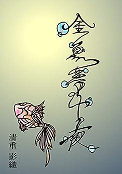 [清重影織]の金魚夢十夜: AR切り絵絵本