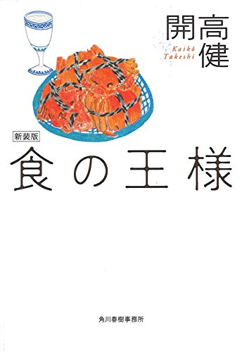 【新装版】食の王様 (ハルキ文庫)の詳細を見る