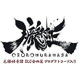 朧村正+元禄怪奇譚 DLC 全四篇プロダクトコード入りパッケージ