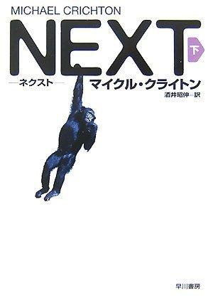 NEXT 下 (ハヤカワ・ノヴェルズ)の詳細を見る