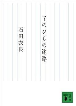 [石田衣良]のてのひらの迷路 (講談社文庫)