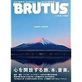 BRUTUS(ブルータス) 2018年10/15号No.879[心を開く旅...