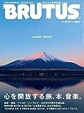 BRUTUS(ブルータス) 2018年10/15号No.879[心を開く旅・本・音楽](書籍/雑誌)