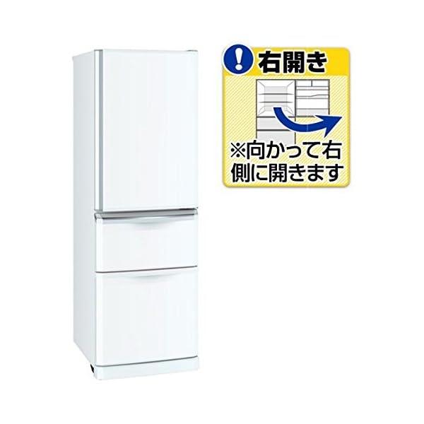 三菱 冷蔵庫 スリムタイプ 右開き 370L ...の紹介画像2