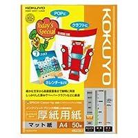 (まとめ) コクヨ インクジェットプリンター用紙 スーパーファイングレード 厚手用紙 A4 KJ-M15A4-50 1冊(50枚) 〔×5セット〕