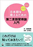 日本語を教えるための第二言語習得論入門