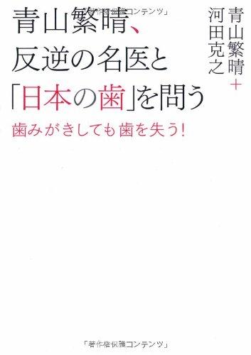 青山繁晴、反逆の名医と「日本の歯」を問う ~歯みがきしても歯を失う! ~ (ワニプラス)の詳細を見る