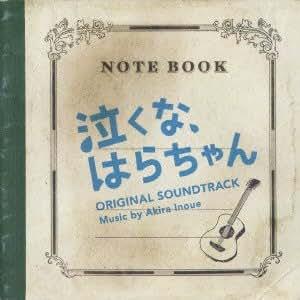 「泣くな、はらちゃん」オリジナル・サウンドトラック