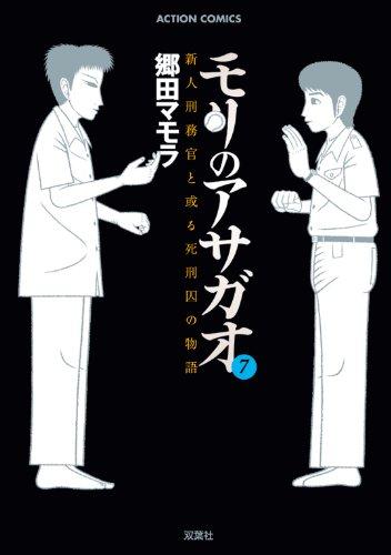 モリのアサガオ : 7 (アクションコミックス)