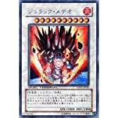 遊戯王カード 【 ジュラック・メテオ 】 DT07-JP041-SI 《デュエルターミナル-ジェネクスの進撃》